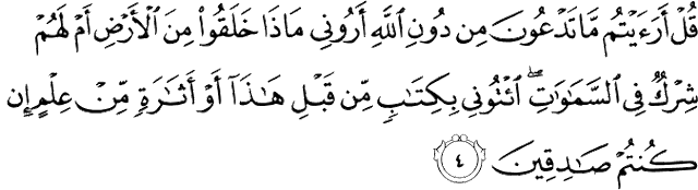 Surat Al-Ahqaf ayat 4