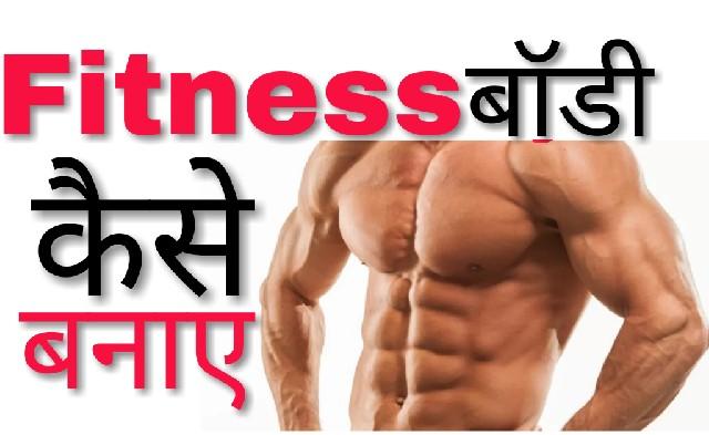 फिटनेस बॉडी कैसे बनाये | Fitness body kaise banaye