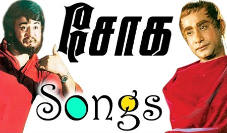 50 Soga Padalgal | Tamil Sad Songs Juke Box