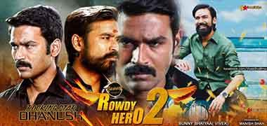 Rowdy Hero 2 2017 Full Movie 300MB Hindi Download 338MB 480P at movies500.me
