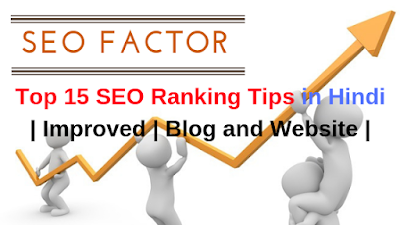 SEO FACTOR, Top 15 SEO Ranking Tips in Hindi | Improved | Blog and Website