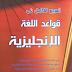 المرجع الكامل في قواعد اللغة الإنجليزية - شركة بيت اللغات الدولية