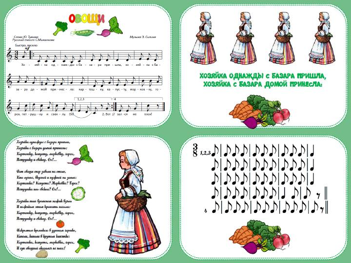 английская песенка про овощи