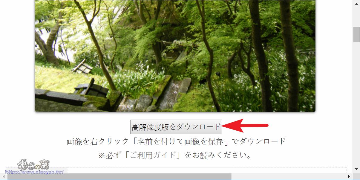 Photosku 日本免費圖庫