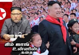 Story of Kim Jong-un | News7 Tamil Prime 28-04-2020