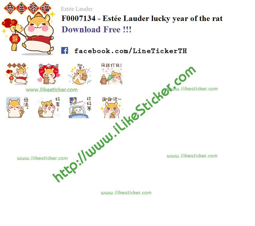 Estée Lauder lucky year of the rat