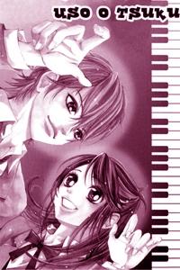 Piano sonata wa uso o tsuku