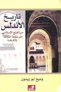 تاريخ الأندلس من الفتح الإسلامي حتى سقوط الخلافة في قرطبة - وديع أبو زيدون