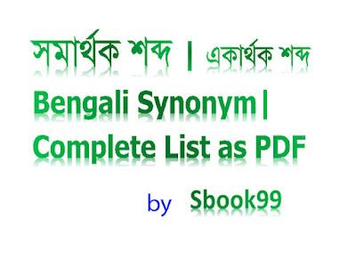 সমার্থক-শব্দ-Bengali-synonym