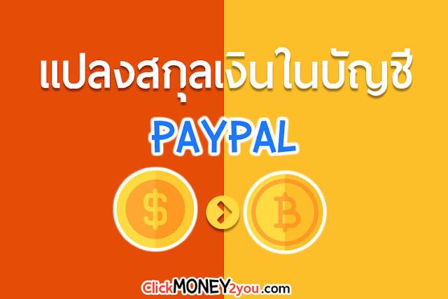 วิธีแปลงสกุลเงินในบัญชี Paypal 2018 แปลงได้ทุกสกุลเงิน