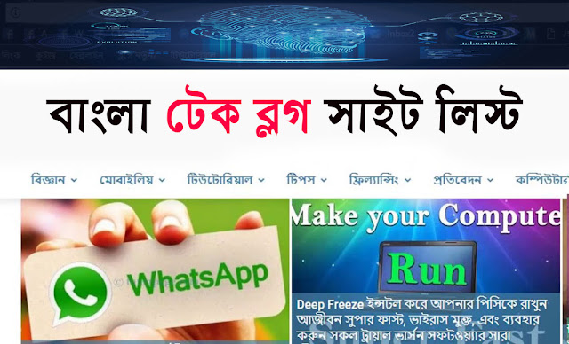 Bangla Technology Blog Site List