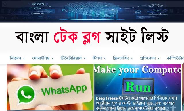 Bangla Technology Blog Site List