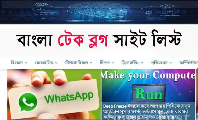 Bangla Technology Blog Site List 2019 | বাংলা টেকনোলজি ব্লগ সাইট