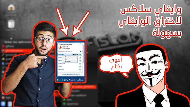 تحميل وتثبيت نظام وايفاي سلاكس Wifi slax اختراق وتهكير الوايفاي ، المحترف الاردني ، Abdullrahman Wasfi