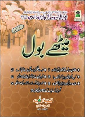 Download: Methy Bol pdf in Urdu by Ilyas Attar Qadri