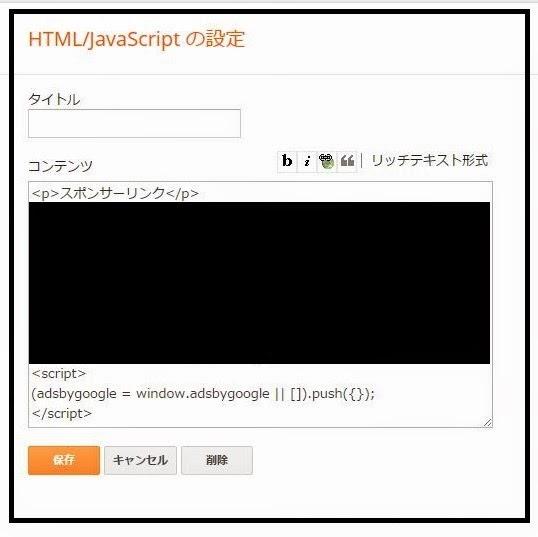 HTML/javaScriptの設定