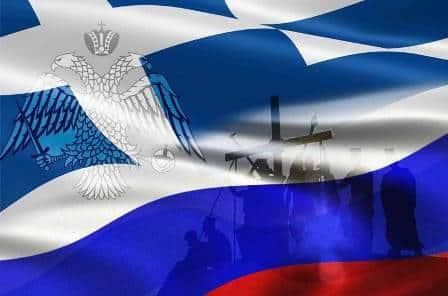 Οι προκλήσεις στις σχέσεις Ελλάδος - Ρωσίας στη νέα εποχή