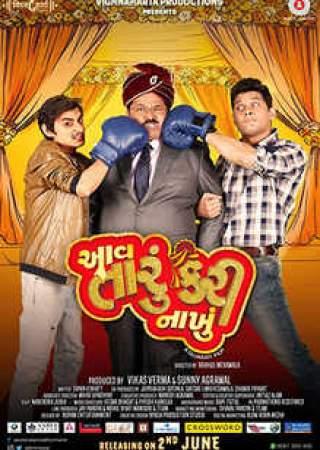 Aav Taru Kari Nakhu 2017 Gujarati 350MB WEB-DL 480p
