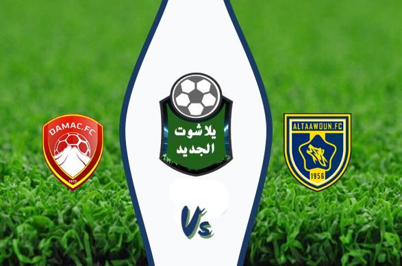 نتيجة مباراة التعاون وضمك اليوم السبت 15 / أغسطس / 2020 الدوري السعودي