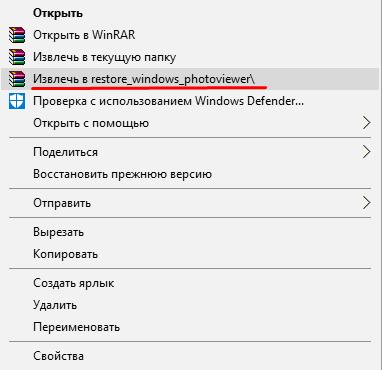 программа для просмотра фотографий windows 10