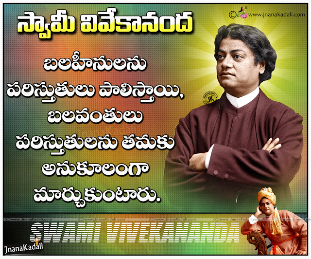 Swami Vivekananda life success lines with hd wallpapers Telugu Vivekananda Sukthulu life success lines by Swami Vivekananda