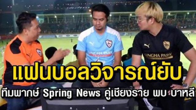 Komentator Thailand Hina Indonesia dengan Bahasa Tak Pantas