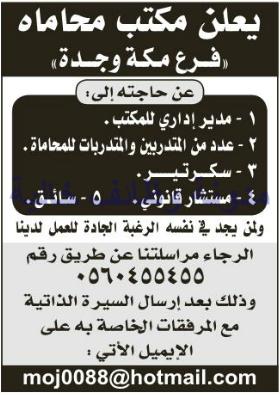 وظائف شاغرة فى جريدة عكاظ السعودية الاحد 09-07-2017 %25D8%25B9%25D9%2583%25D8%25A7%25D8%25B8%2B1