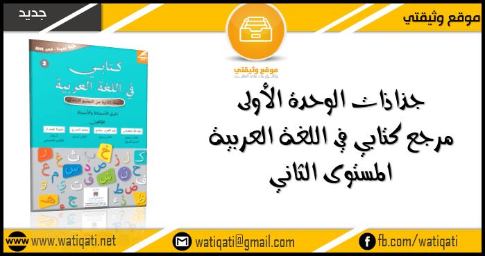 جذاذات كتابي في اللغة العربية المستوى الثاني