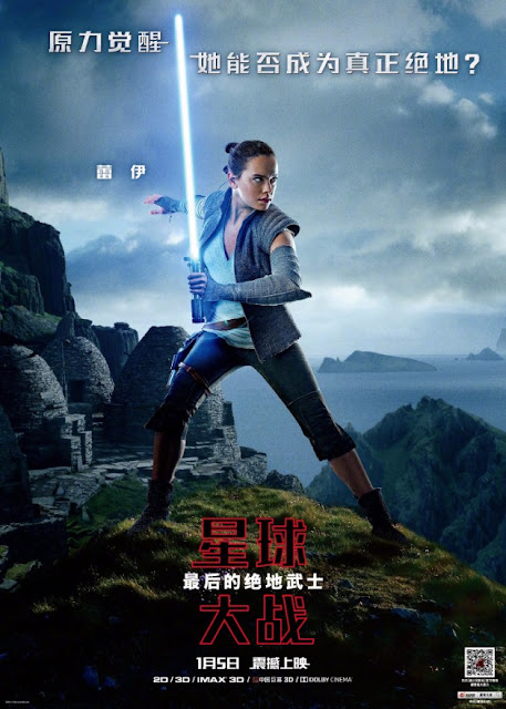 "Nuevo póster de Rey para ""STAR WARS Episode VIII: THE LAST JEDI""."