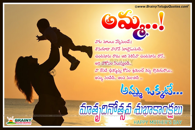 happy mother's day Quotes in Telugu, Telugu online Greetings with hd wallpapers