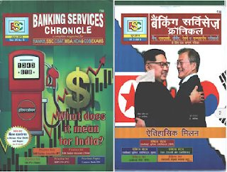 bsc magazine june 2018 pdf in hindi and english