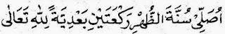 bacaan lafal niat sholat sunnah Sesudah sholat zhuhur