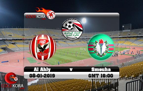 مشاهدة مباراة سموحة والأهلي اليوم 8-1-2019 في الدوري المصري