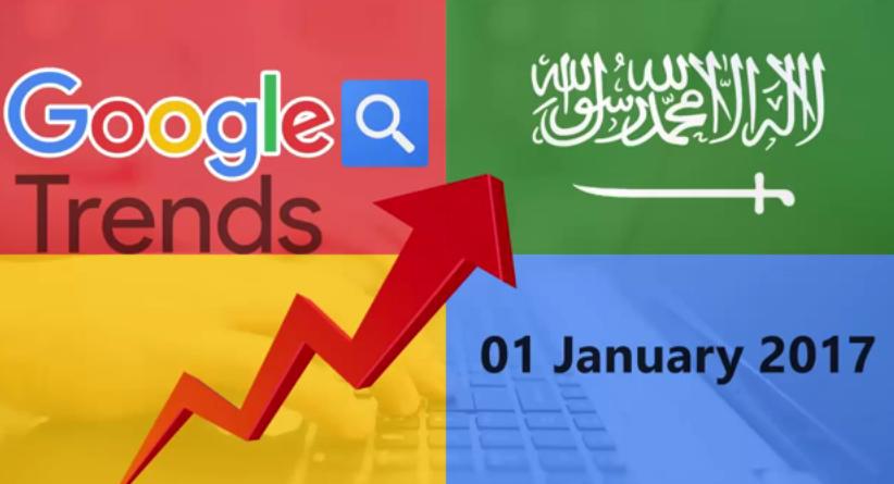 الموضوعات الأكثر بحثاً في السعودية Saudi Arabia Search Trends ضابط سعودي يترك الإسلام