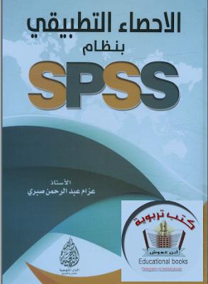 كتاب الاحصاء التطبيقي بنظام spss كامل برابط مباشر