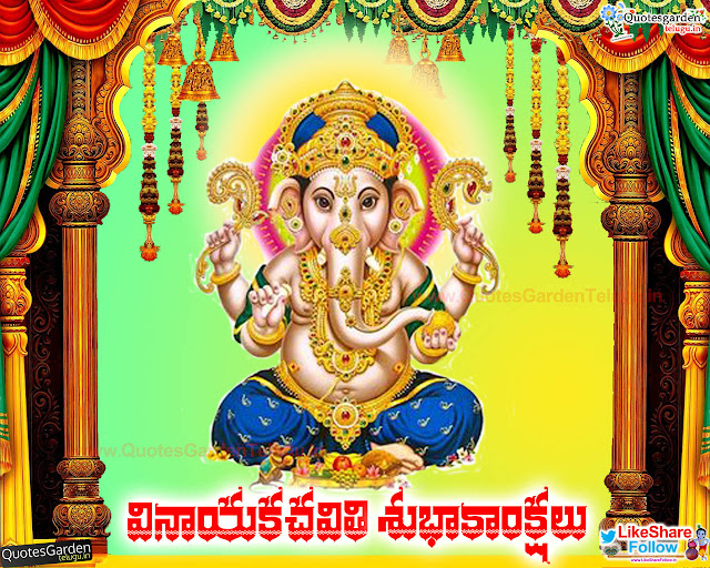 Vinayaka Chavithi Mobile wallpapers in telugu - Happy Ganesh Chaturthi 2019 telugu quotes wishes images
