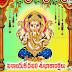 Vinayaka Chavithi Mobile wallpapers in telugu - Happy Ganesh Chaturthi 2019 telugu quotes wishes images