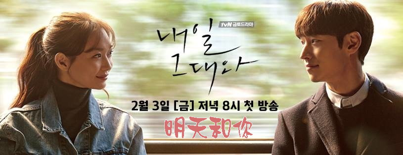 《2017韓劇 明天和你》時間的旅行者 ~李帝勳、申敏兒