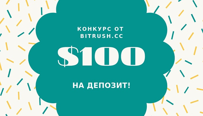 Новости от BitRush