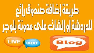 شرح كيفية اضافة صندوق رسائل فيسبوك مسنجر messenger facebook على مدونة بلوجر blogger لارسال رسائل الى صفحتك مباشرة من طرف زوار و متابعي مدونتك