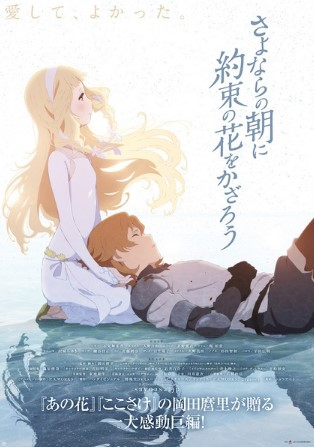 Assistir Sayonara no Asa ni Yakusoku no Hana wo Kazarou Online Filme Legendado, Sayonara no Asa ni Yakusoku no Hana wo Kazarou HD, Download Maquia: When the Promised Flower Blooms HD, Maquia: When the Promised Flower Blooms Legendado, Let's Decorate the Promised Flowers in the Morning of Farewells, さよならの朝に約束の花をかざろう.