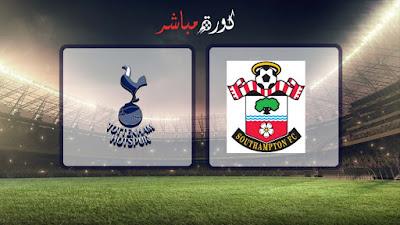مشاهدة مباراة ساوثهامتون وتوتنهام بث مباشر 09-03-2019 الدوري الانجليزي