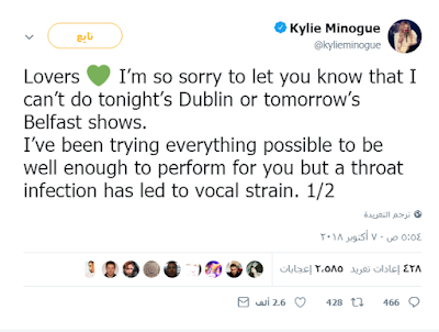 Kylie cancels concert due to illness