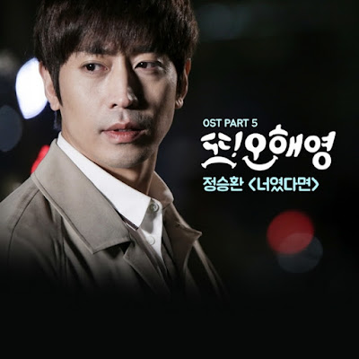 Jung Seung Hwan (정승환) – If It Is You