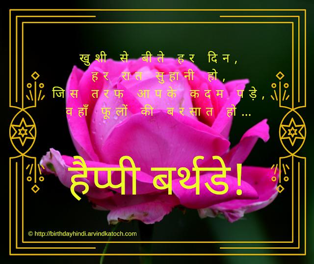 Hindi, Birthday Card, everyday, passes, happily, खुशी, दिन,  हैप्पी बर्थडे,