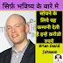 रोचक तथ्य जो  आपको हैरान कर देंगे | interesting facts in hindi | Fact Gyan