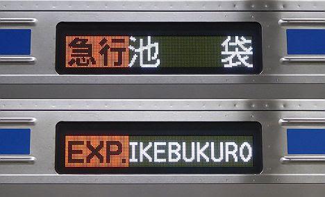 東京メトロ副都心線 急行 池袋行き 西武6000系土休日表示