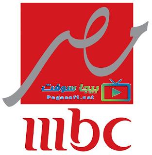 قناة mbc مصر بث مباشر