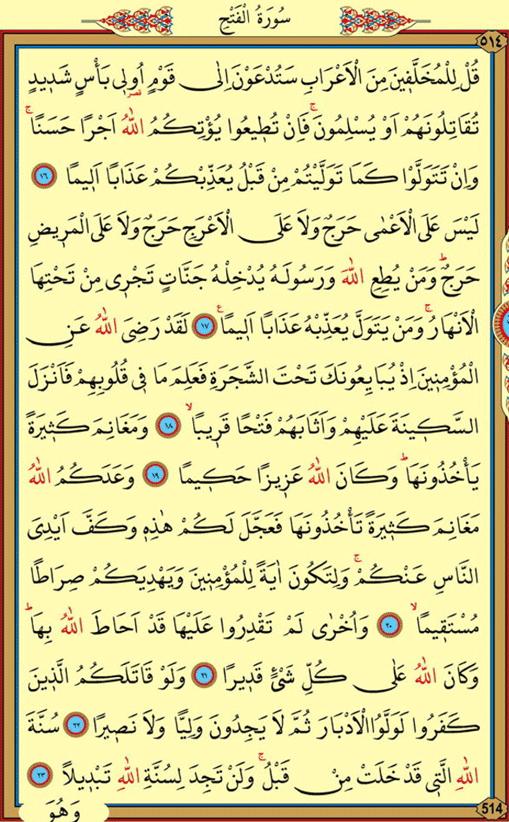 Fetih Suresi Arapça 3. Sayfa