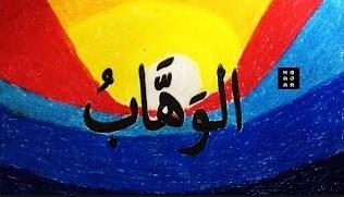 Hidup Harus Bermakna Contoh Gambar Kaligrafi Asmaul Husna